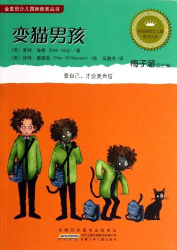 9787539766935: Golden wheat fields of international award-winning children's books : become a cat boy(Chinese Edition)