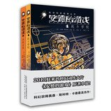 9787539767277: Scientific Amazing Stories Series: Ender 's Game ( Set all 2 )(Chinese Edition)