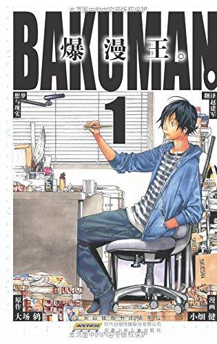 9787539772981: Bakuman (22 volumes)
