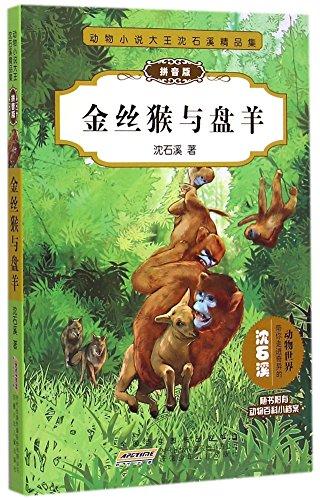 9787539778662: 金丝猴与盘羊(拼音版)/动物小说大王沈石溪精品集
