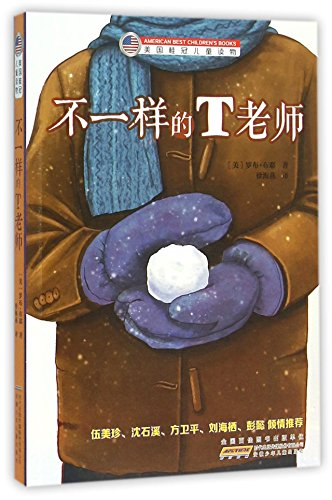9787539780375: Because of Mr. Terupt (Chinese Edition)