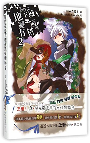 9787539782294: Is It Ever Wrong Anticipating Encounter with You at the Dungeon (Chinese Edition)