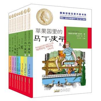 International Hans Christian Andersen Award-winning book series