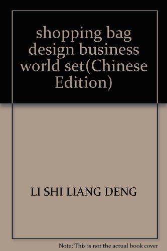 shopping bag design business world set(Chinese Edition): LI SHI LIANG