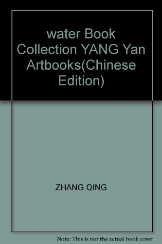 water Book Collection YANG Yan Artbooks(Chinese Edition): ZHANG QING