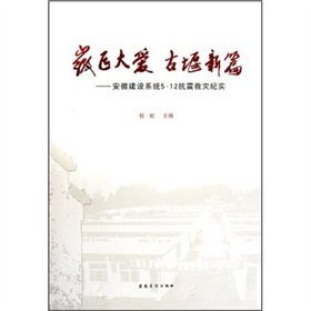 Carpenter emblem love Guyan new chapter - the construction of the system 5.12 earthquake relief in ...