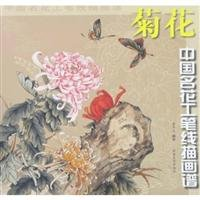 9787539819402: Huapu Chinese chrysanthemum flowers meticulous line drawings (paperback)