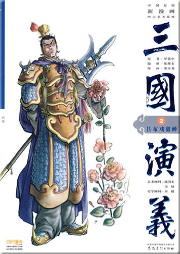 9787539819587: Three Kingdoms: Lu Bu Diao Chan movie 2 (paperback)