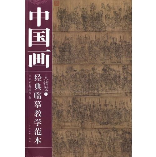 Volume figures - teaching Chinese painting classic template -1 copy(Chinese Edition): CHEN YUN QUAN...