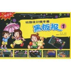 Campus designer manual. Blackboard 1(Chinese Edition): MO RAN BIAN ZHU