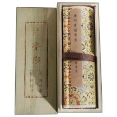 9787539822631: G Wang Lan Ting Xu, yellow silk of the Orchid Pavilion Preface (1st Series) [Hardcover]