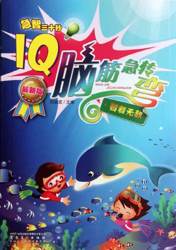 9787539825137: IQ Brain Twister(the Latest Edition of Invincible Wise man) (Chinese Edition)
