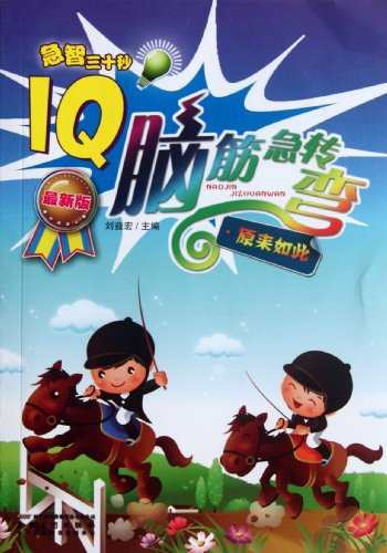 9787539825144: IQ Brain Twister(the Latest Edition of Thats Why) (Chinese Edition)