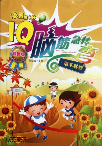 9787539825199: IQ Brain Twister(the Latest Edition of As Expectation) (Chinese Edition)