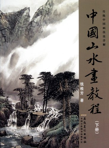 9787539826042: Chinese Landscape Painting Course - Volume II (Chinese Edition)