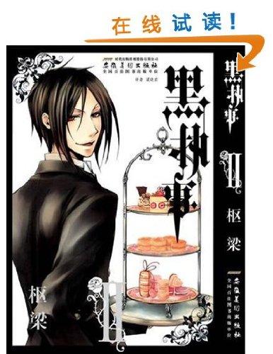 Kuroshitsuji 2(Chinese Edition): LIANG XIAO YAN YI SHU LIANG HUI