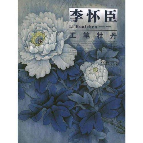 9787539829425: Fine Brushwork Tree Peny by Li Huaichen (Chinese Edition)