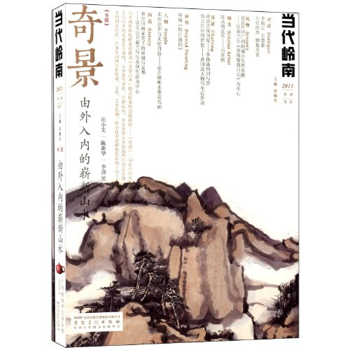 9787539829654: Modern South of the Five Ridges Volume Two of 2011 (Chinese Edition)