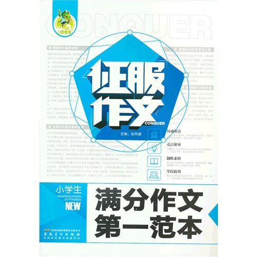 Conquer essay: pupils out of writing templates(Chinese Edition): ZHANG FENG JUAN