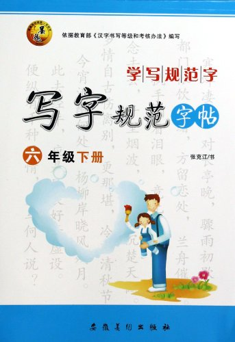 9787539841694: Learn to write the specification word copybook writing specifications : Grade 6 (Vol.1)(Chinese Edition)