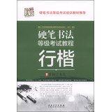 9787539848297: Hard-pen calligraphy level exam tutorial: travel model(Chinese Edition)
