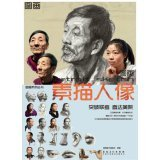 9787539849799: Picture: Sketch portrait(Chinese Edition)