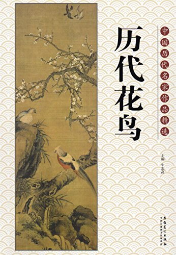 Ancient bird famous ancient Chinese works selected(Chinese Edition): NIU ZHI GAO