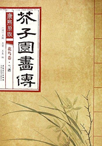 Kangxi Emperor Original Edition Manual of the: Wang Gai