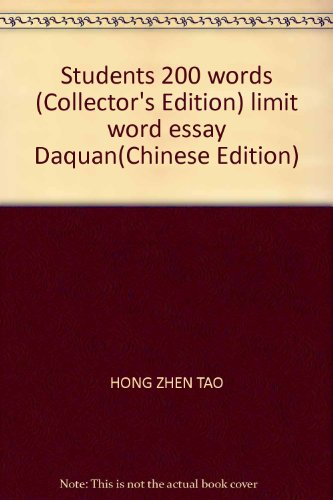 9787539923710: Students 200 words (Collector's Edition) limit word essay Daquan(Chinese Edition)