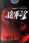 General Wang [Paperback]: ZHENG JIU CHAN