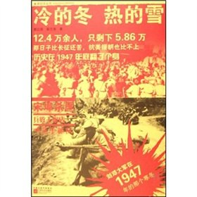 cold winter hot blood: Liu and Deng in the winter of 1947(Chinese Edition): GE HONG GUO