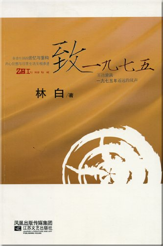 To one thousand nine hundred seventy-five(Chinese Edition): BEN SHE.YI MING