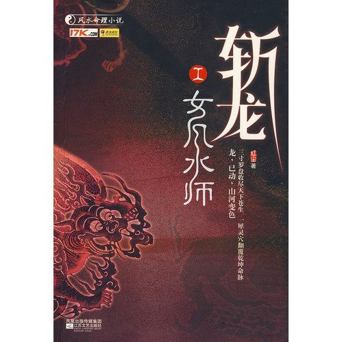 large feng shui (4 volumes) [Paperback]: HONG CHEN