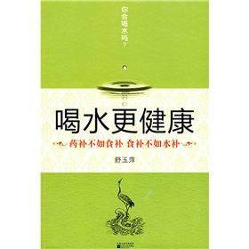9787539930275: drink more healthy(Chinese Edition)