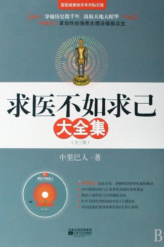 9787539930565: Complete Works of Curing Oneself Is Better than Seeing a Doctor (3 Volumes with DVD) (Chinese Edition)