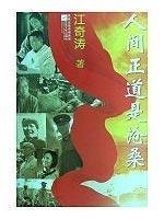 9787539930770: Human right is the vicissitudes of life(Chinese Edition)