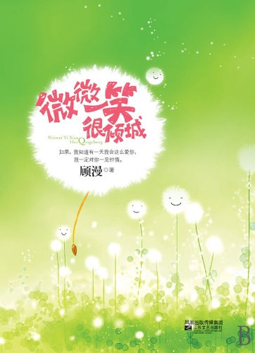 Exceedingly Beautiful Smile of Veivei (Chinese Edition): Man, Gu