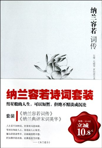 9787539933214: Poetry and Biography of Nalan Xingde (Chinese Edition)