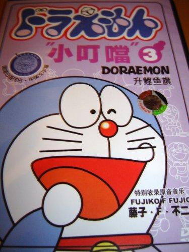 9787539936079: Doraemon Vol. 3