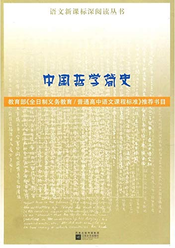9787539936543: New Standard deep reading language books: A Brief History of Chinese Philosophy
