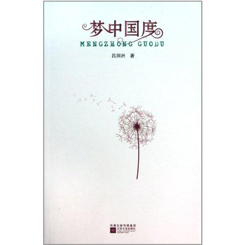 Dream kingdom(Chinese Edition): LV RUN ZHOU