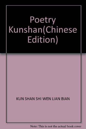Poetry Kunshan(Chinese Edition): KUN SHAN SHI WEN LIAN BIAN