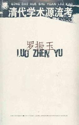 The History of The Academic in Qing: Luo Zhen Yu.
