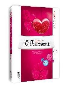 I would love to say it ( Wyatt read Ji -selling novel )(Chinese Edition): HONG JIU