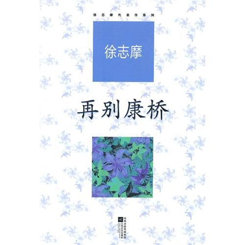 9787539938547: Farewell to Cambridge Again (Chinese Edition)