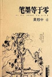 Zero ink(Chinese Edition): WU GUAN ZHONG