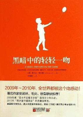 Gently kiss in the dark(Chinese Edition): GE LAN DA MI LA DE (Glenda Millard)