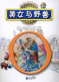 9787539940854: Beauty and the Beast Fisherman and the Fish ( phonetic version) [paperback](Chinese Edition)