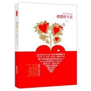 Pass on the love(Chinese Edition): KAI SE LIN RUI EN HAI DE LIN WEI XIAN YI