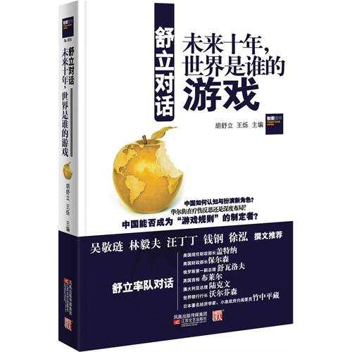 9787539942346: Conversations of Shu Li(Who Will Lead the World in the Following Ten Years) (Chinese Edition)